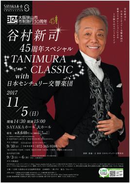 """谷村新司さん""""TANIMURA CLASSIC"""""""