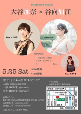 5月25日 Flute Duo Recital