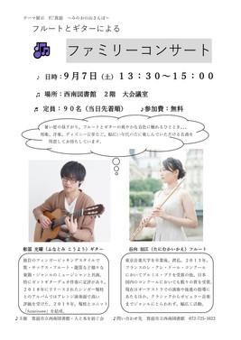 9月7日(土)ファミリーコンサート
