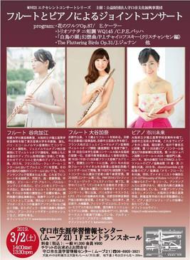 守口 Move21エクセレントコンサート