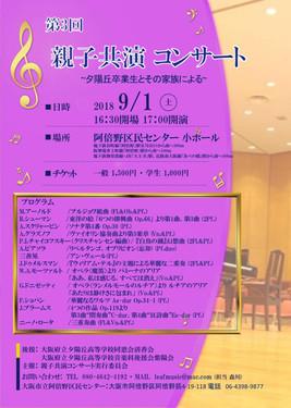 2018年9月1日 親子共演コンサート