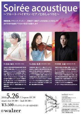 2018/5/26(土)Soirée acoustique ~フルート・バイオリン・ピアノとおしゃべりと~