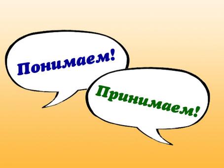 Новый проект: «Понимаем! Принимаем!»
