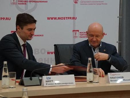 Подписание соглашения между ЦЗН и МТПП