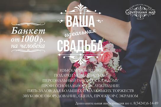 свадьба.png