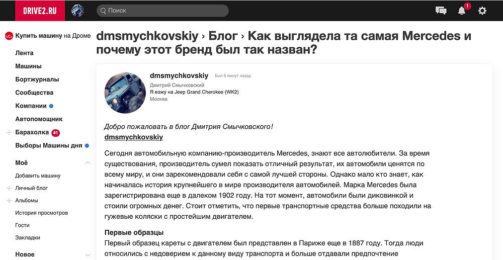 Дмитрий Смычковский в своем блоге на drive2 о биографии Mercedes