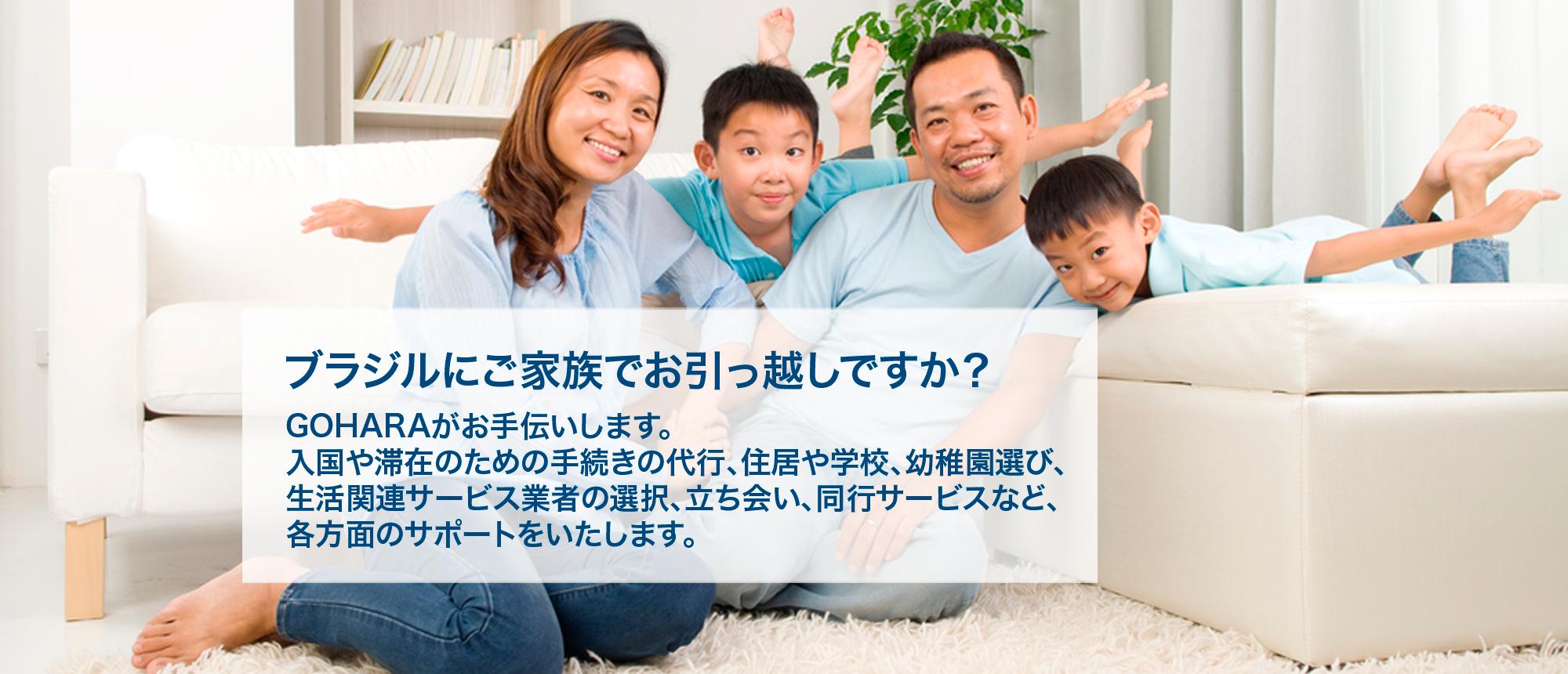 gohara-banner2-JP