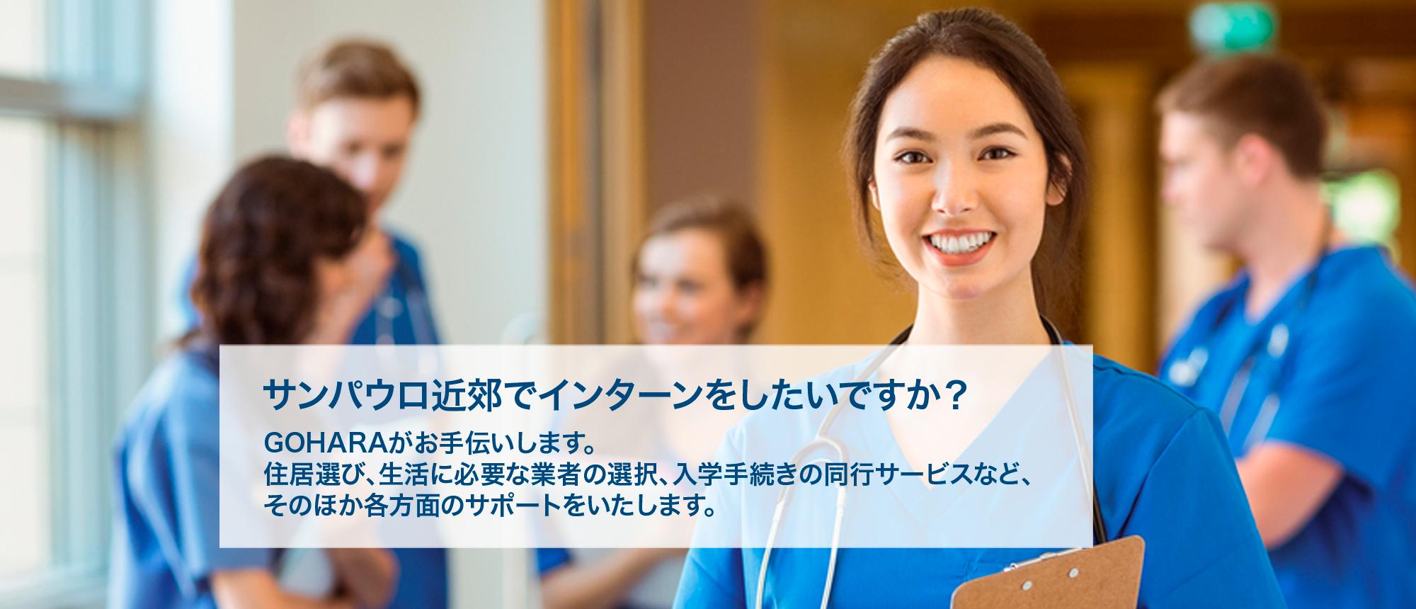 gohara-banner4-JP