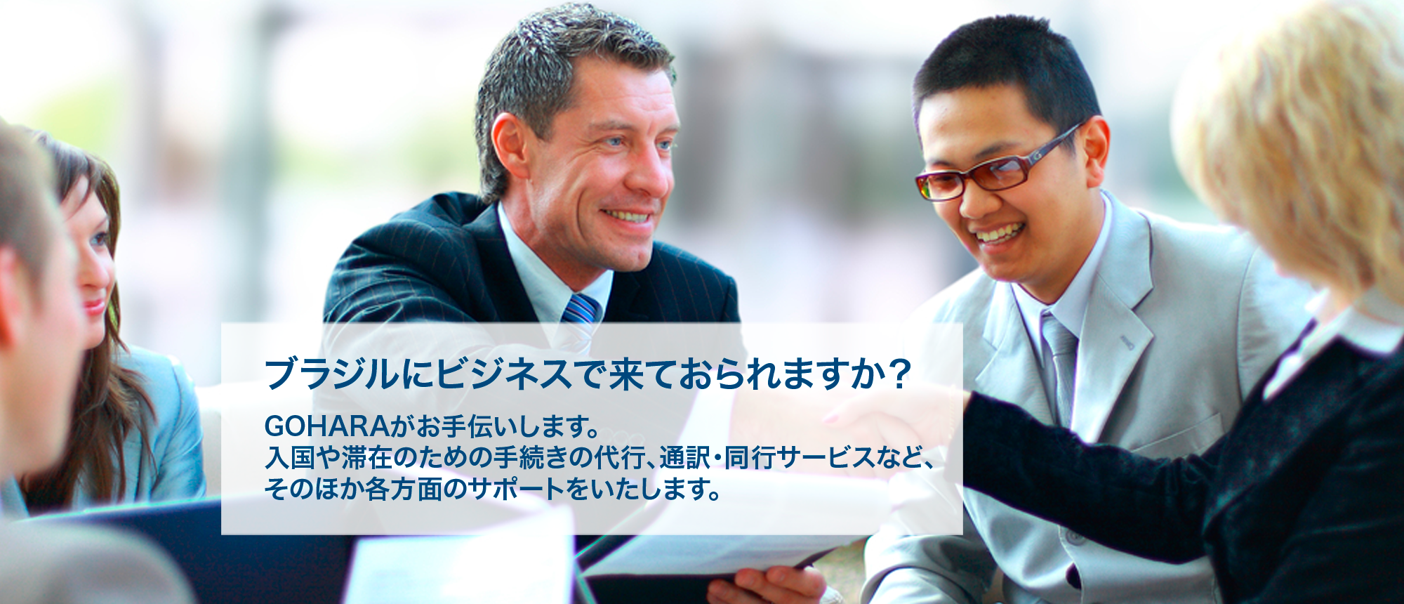 gohara-banner1_JP