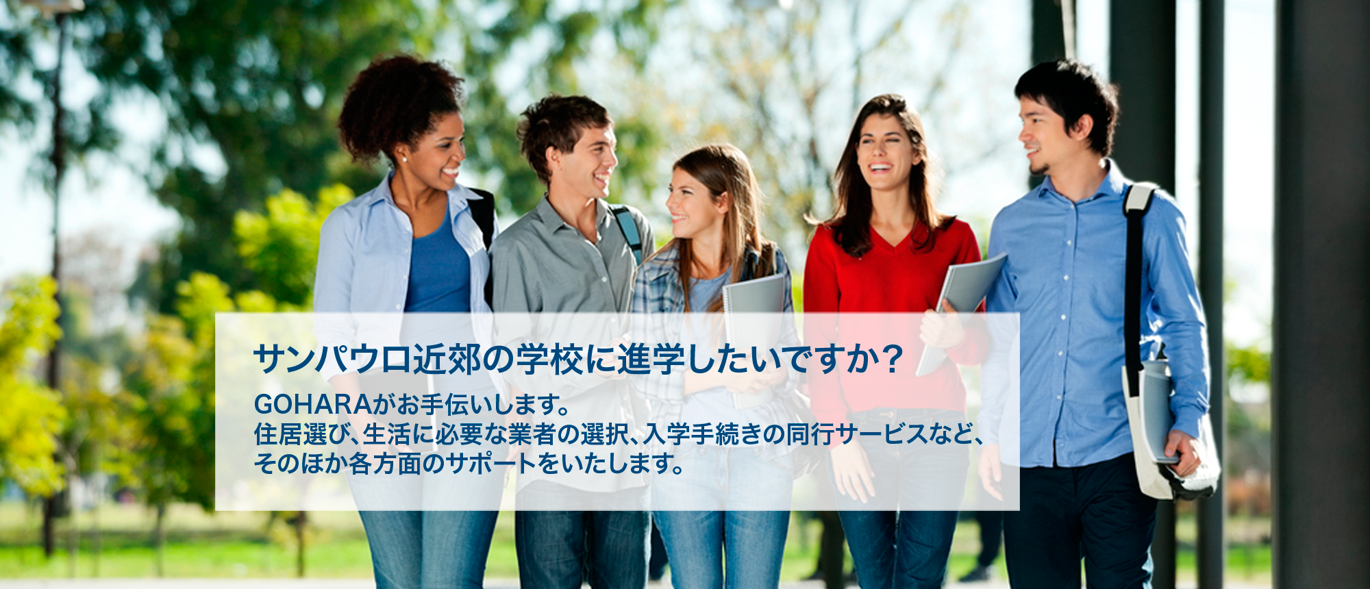 gohara-banner3-JP