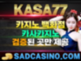 카사카지노