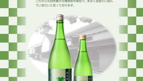 萬代 純米酒 ラベルが新しくなりました😊
