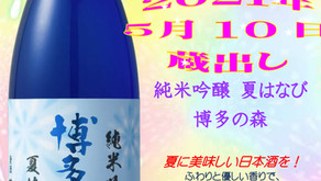 😉2021年5月10日 新発売‼