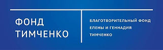фонд_тимченко.jpg
