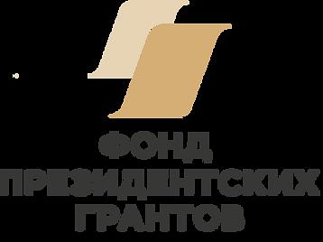 фонд президентских грантов_вертикаль.png