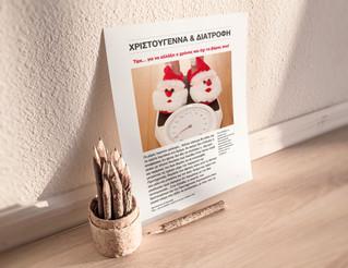 Χριστούγεννα & Διατροφή Ebook