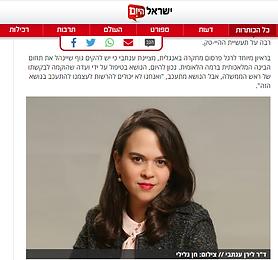 לירן בישראל היום.PNG
