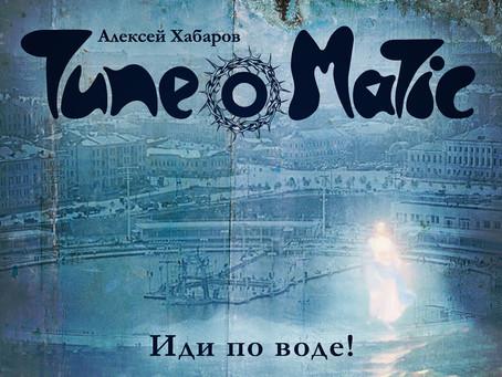 "Сингл и видеоклип TUNE-O-MATIC - ""Иди по воде!"" уже в Сети!"