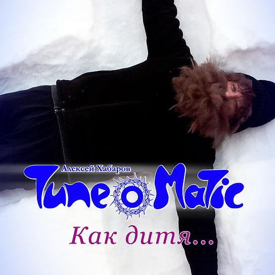 Tune-O-Matic_Как дитя_Single 2021_3500x3