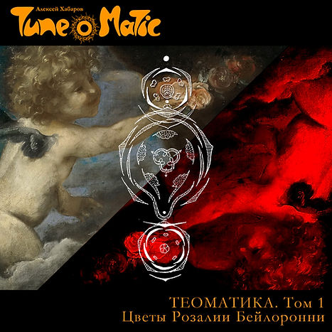 Tune-O-Matic_TEOMATICA_Tom 1 1440x1440.j