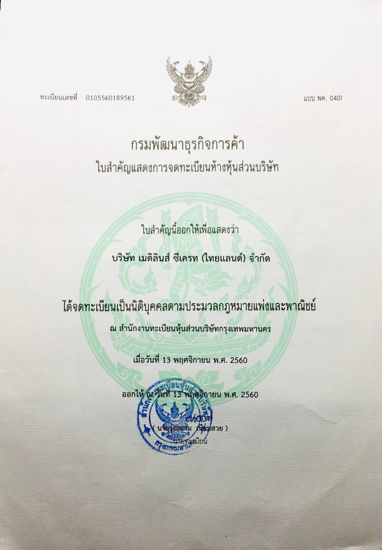 Company Registration Cert