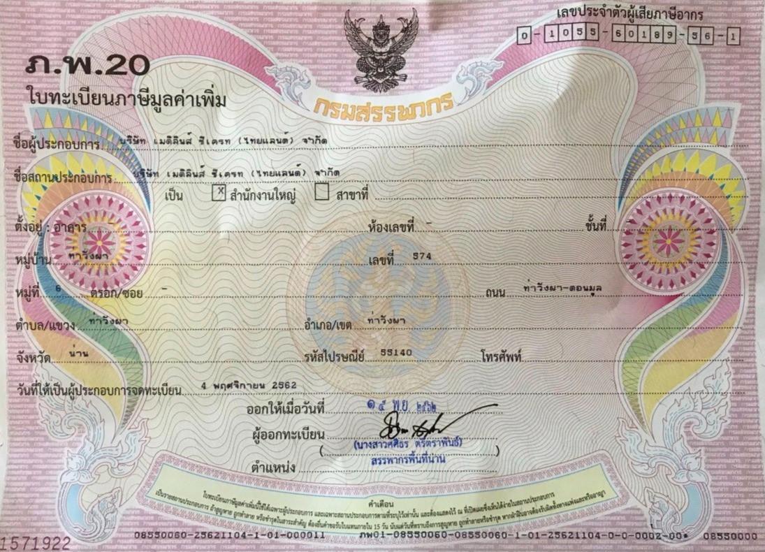 VAT20 Cert