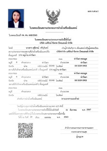 Medical Equipment Import License