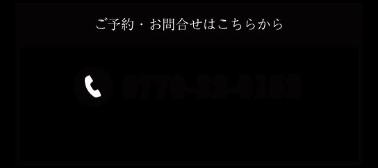福井美浜味一休お問合せ.png
