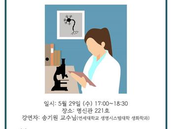 5/29 (수) 아카데믹 시리즈 특강 안내