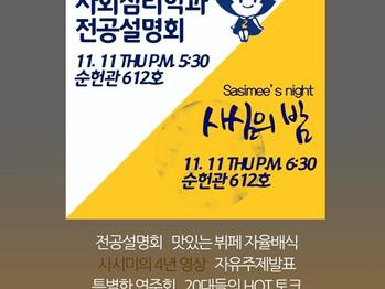 2014년 2학기 전공설명회 (11.11)