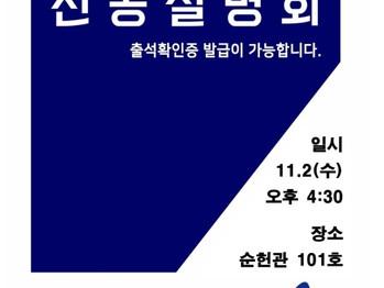 2016년 2학기 전공설명회