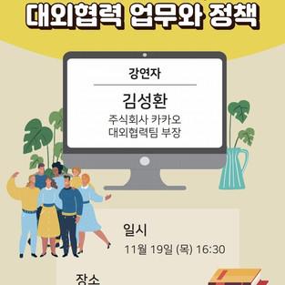 11/19(목) 아카데믹 시리즈 특강 안내