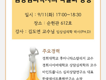 9월 11일 (화) 아카데믹 특강 안내