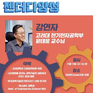 11/11(수) 아카데믹 시리즈 특강 안내
