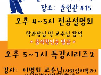 2013년 2학기 전공설명회(11.06)