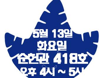 2014년 1학기 전공설명회 (05.13)