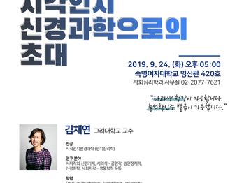 9/24 (화) 사회심리학과 아카데믹 시리즈 특강 안내