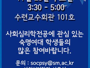 2012년 2학기 전공설명회(11.28)