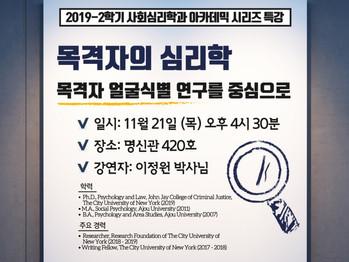 11/21(목) 아카데믹 시리즈 특강 안내