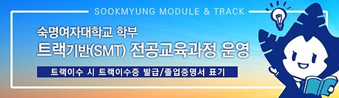 트랙기반 홍보 배너.png