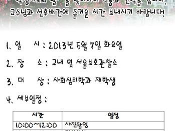 2013년 1학기 학생지도의 날(05.07)