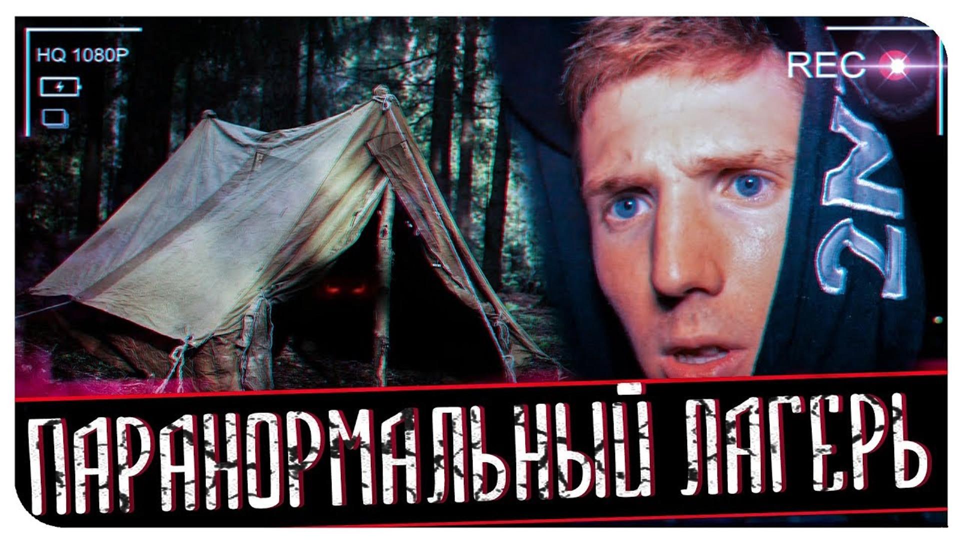 Паранормальный лагерь