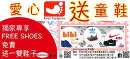 First Footprint 愛心送童鞋