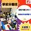 Thumbnail: 佐敦-學前分離班