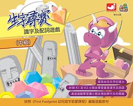 中文教材 《生字尋寶》- 中級組 (適合4歲或以上)