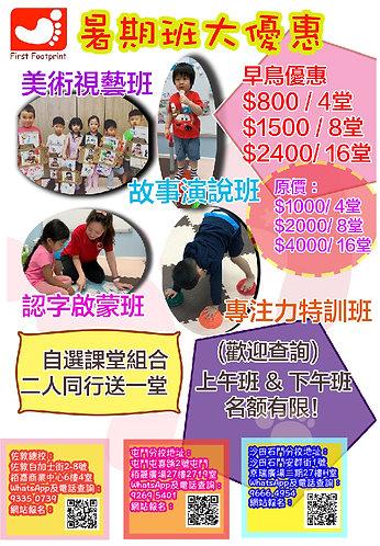 沙田石門-暑期班大優惠(留位費:200)
