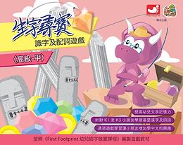 中文教材 《生字尋寶》- 高級組(甲) (適合5歲或以上)