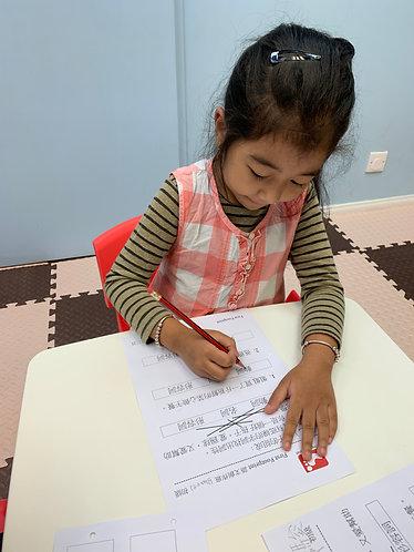 中文寫作及理解提升課程(小一至小三)