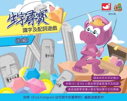 中文教材 《生字尋寶》- 初級組 (適合3歲或以上)