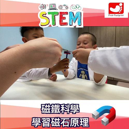屯門-STEM (科學實驗班)